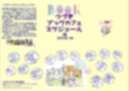 ブックカフェスケジュール表面.JPG