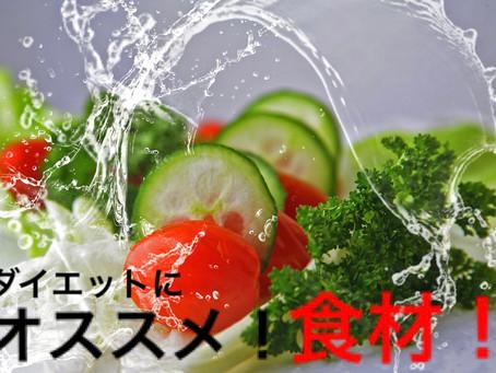 ダイエット中にオススメの食材を紹介!