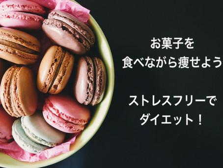 【ダイエット中でもOK】お菓子も食べながらダイエット!