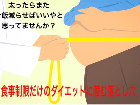 痩せては太るを繰り返す…リバウンドに潜む危険性!
