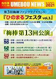 umebouFCE_13th_kari-chirashi_210812.jpg