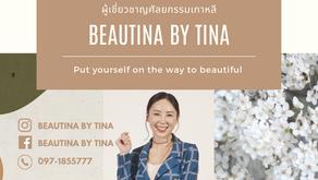 Beautina by Tina ผู้เชี่ยวชาญศัลยกรรมเกาหลี