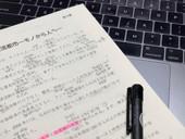 語彙と文脈:私の新しい言語への旅