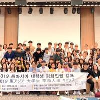 東アジア大学生平和人権キャンプ