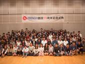 PRENGO 15周年イベント