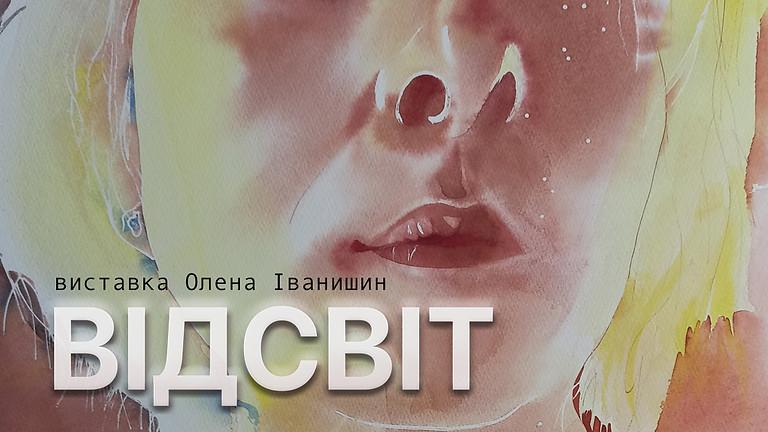 Виставка акварелей Олени Іванишин