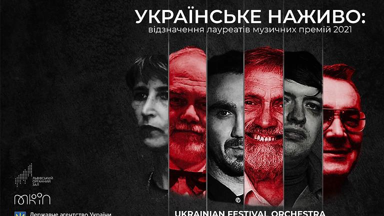 Українське Наживо: відзначення лауреатів музичних премій 2021