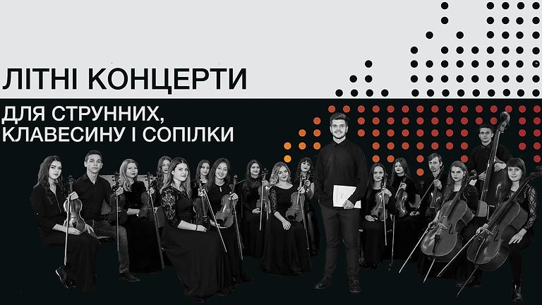 Літні концерти для струнних, клавесину і сопілки