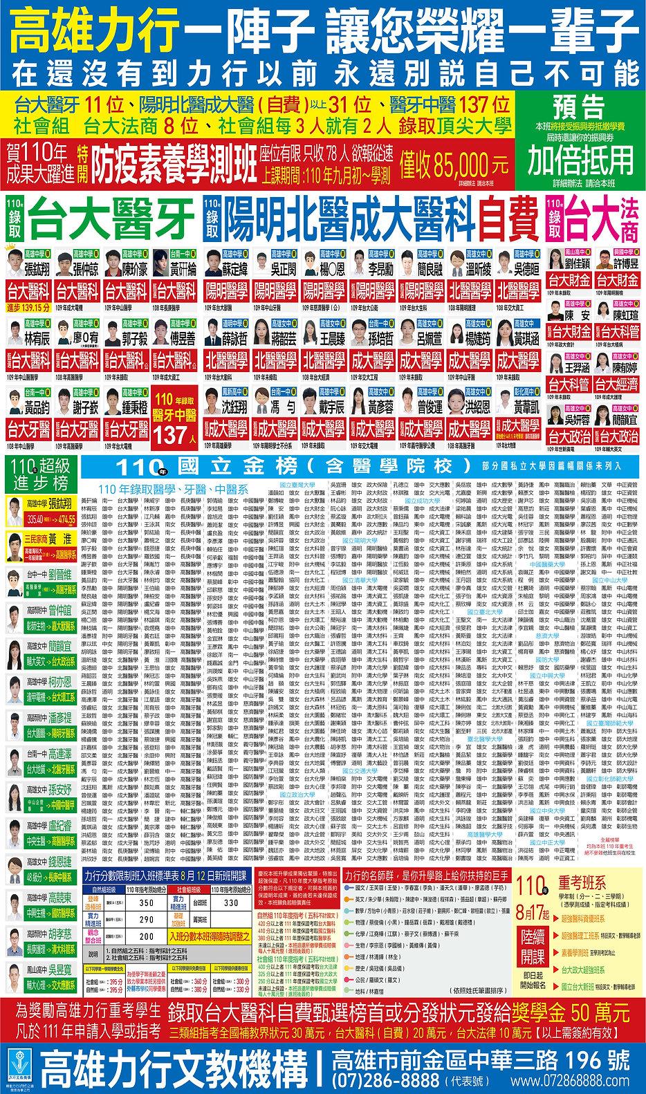 210831聯合報力行報紙(校系榜).jpg