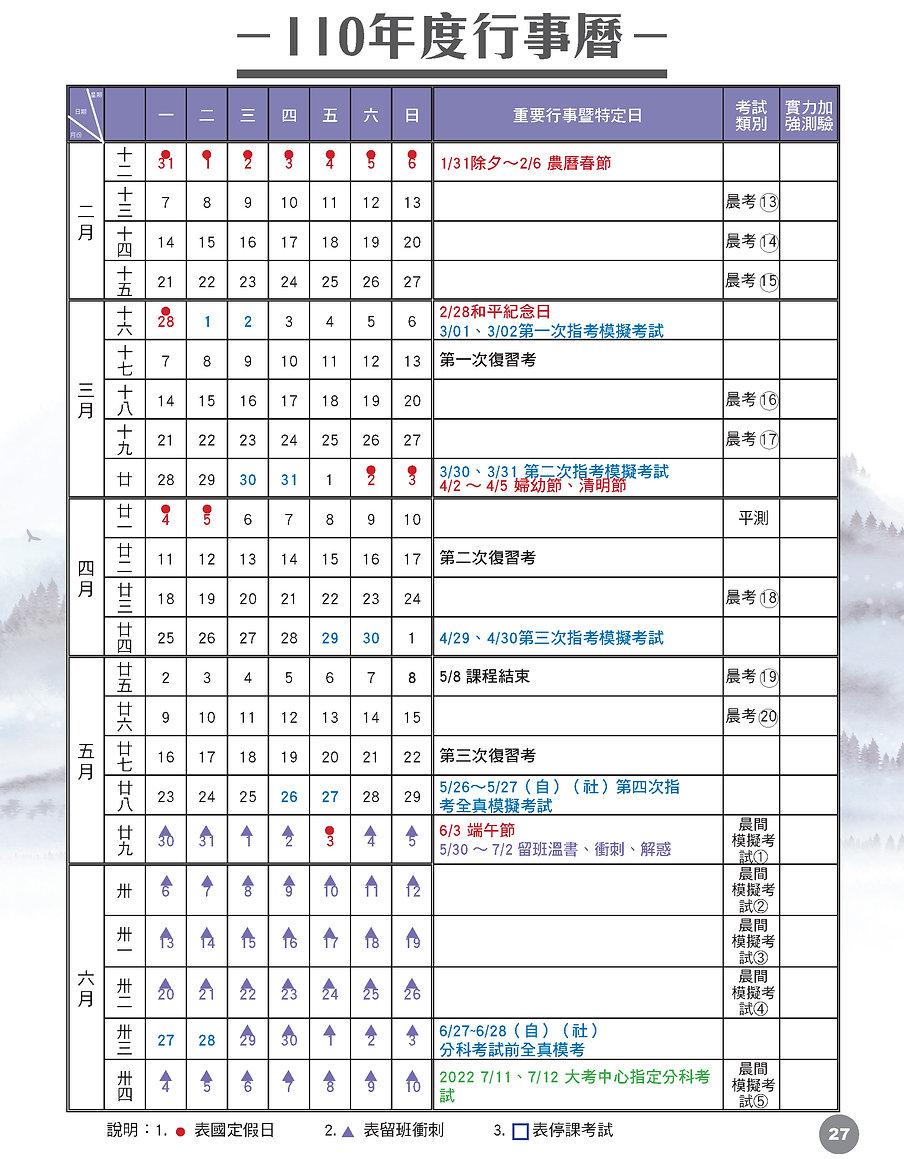 行事曆110_頁面_2.jpg