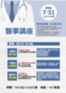 200721-醫事講座海報_工作區域 1.jpg