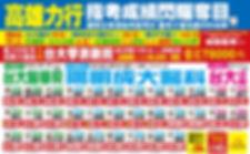 200718力行分數榜G2簡章_工作區域 1-1.jpg