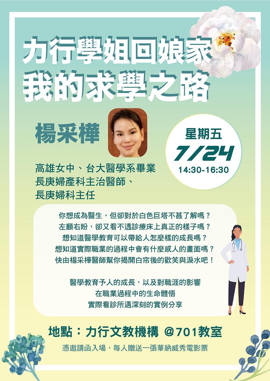 200717-1-醫事講座海報_工作區域 1.jpg