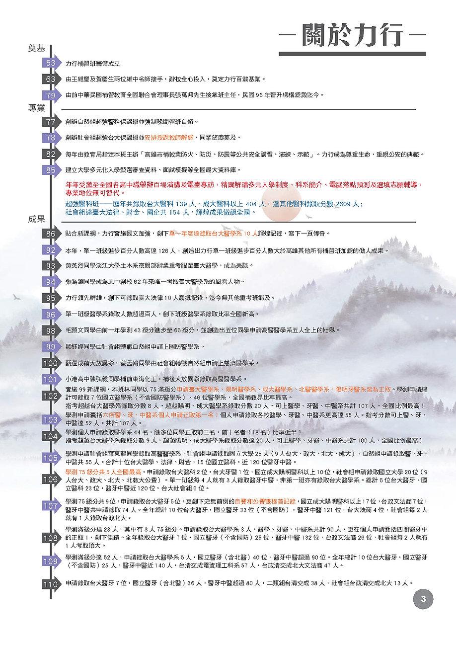 力行沿革110刊.jpg