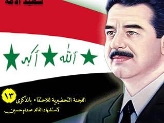 الرفيق الفارس عبد الله الحيدري - الذكرى الثالثة عشر لاستشهاد القائد