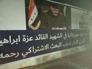 مجلس العزاء في نواكشوط لوفاة الرفيق القائد عزّة إبراهيم