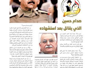 لقاء صحيفة كل العرب مع الرفيق المجاهد صلاح المختار