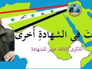 الرفيق الفارس إبراهيم حيدر - في ذكرى استشهاد القائد