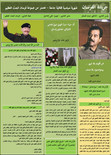 جريدة الفرسان - العدد الرابع / أيار - مايو 2018