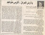 يا أرض العراق