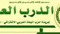مجلة الدرب العربي - العدد 43