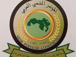 المؤتمر الشعبي العربي ينعى الرفيق القائد