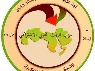 البعث في اليمن يعزي في استشهاد علي عبد الله صالح