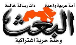 مكتب تنظيمات خارج القطر ينعى الرفيق قائد البعث