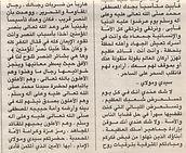 تتمتة رسالة من مواطن عراقي