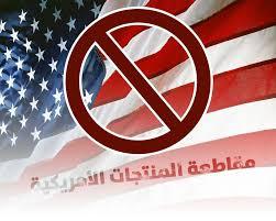 حملة مقاطعة المنتجات الأمريكية والصهيونية
