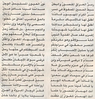 قصيدة سبط الحسين
