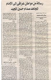رسالة من مواطن عراقي