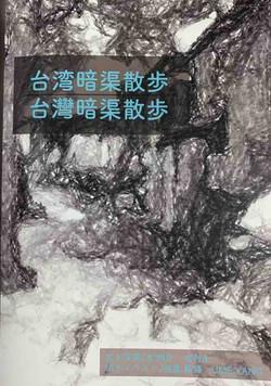 台湾暗渠散歩(訳付き)