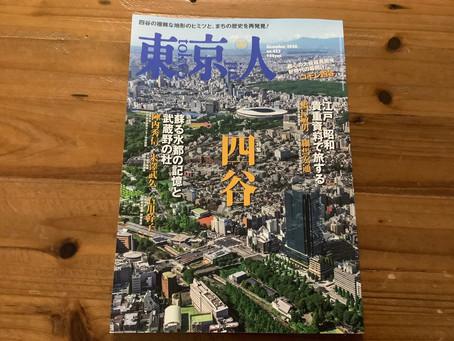 東京人「四谷」特集号に寄稿しています