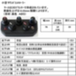 小型サウンドコントローラ.jpg