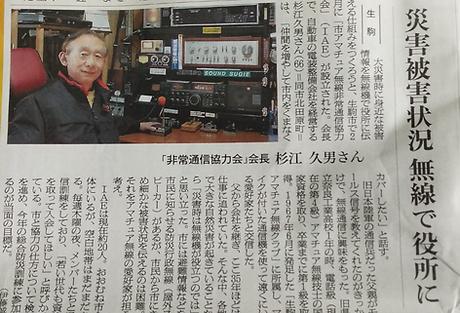 杉江電機さん新聞記事.png