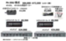 PA-306J  4.2チャネル構成図 PA-504シリーズ互換