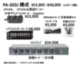 PA303J 2.1チャネル構成図 PA-504シリーズ互換