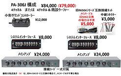 PA-306J 4チャネル構成図.jpg