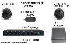 DRD333DIY構成図.jpg