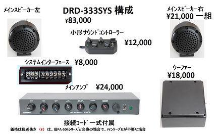 DRD333SYS構成図.jpg