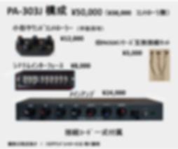 PA-303J構成図.jpg