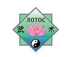 Логотип Лотоса1.jpg