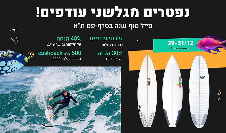 surfpass_web_landingpage2_251219.jpg