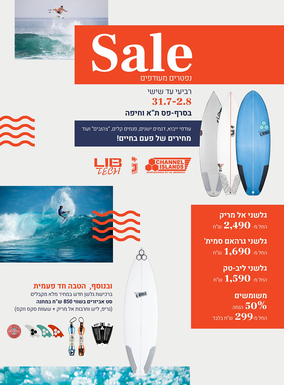 surfpass_website_landingpage_saleodafim_