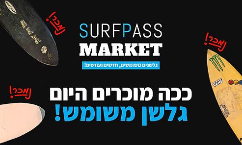 Main_banner_yad2market_300X500_18042021.