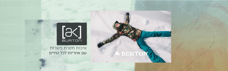 burton_website_banner_ak_homepage_1920x6