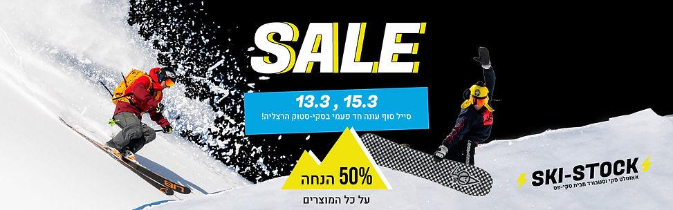 skistock_web_homepage_sale_9320.jpg