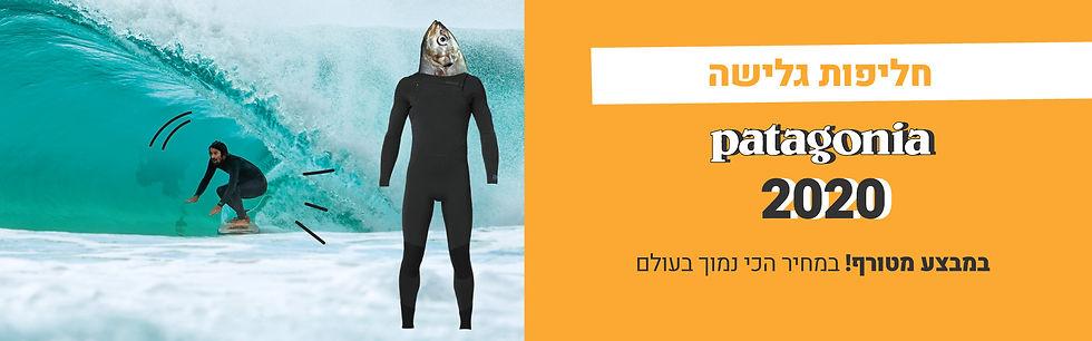 surfpass_web_homepage_patagonia_26220.jp