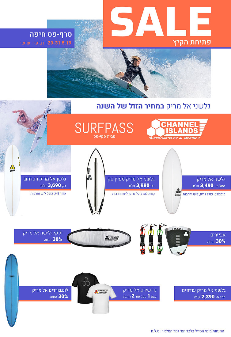 ci_website_landingpage_summersale_haifa_